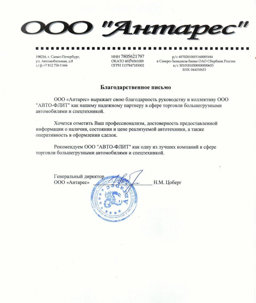 Транспортная компания Антарес