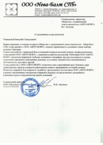 Транспортная компания Нева-Балт СПБ