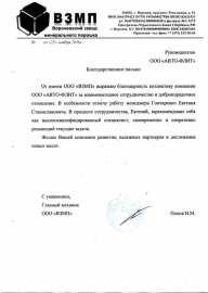 ВЗМП - Воронежский завод минерального порошка