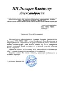 ИП Лыкарев Владимир Александрович