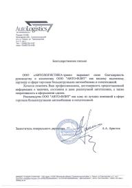 "AutoLogistics ООО ""АВТОЛОГИСТИКА-транс"""