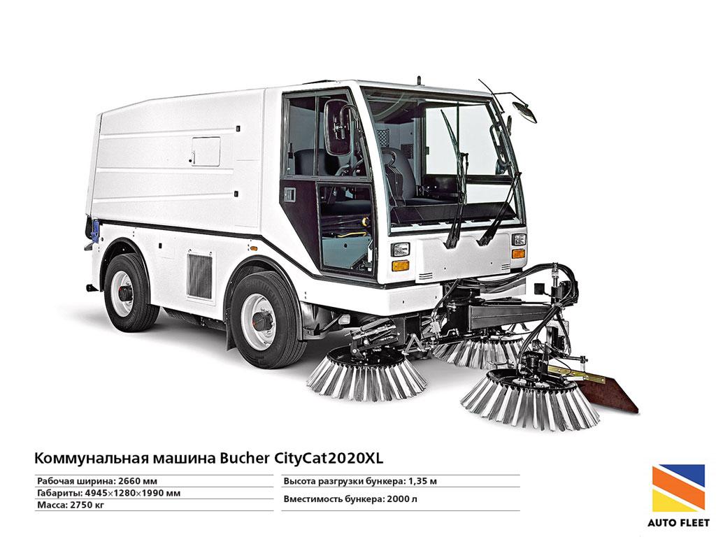 Коммунальная техника машина Bucher CityCat2020XL Рабочая ширина 2660 мм Габариты 4945х1280х1990 мм Масса 2750 кг Высота разгрузки бункера 1,35 м Вместимость бункера 2000 л