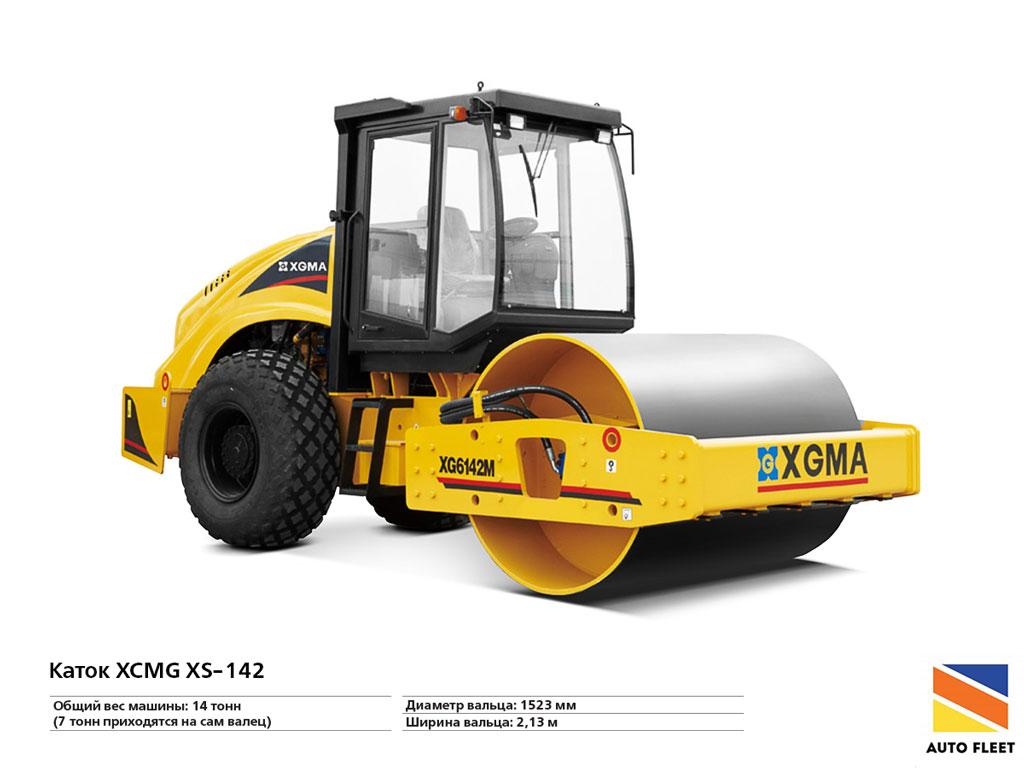 Каток-XCMG-XS-142 вес 14 тонн