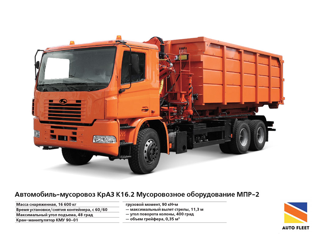 Мусоровоз КрАЗ-К16.2