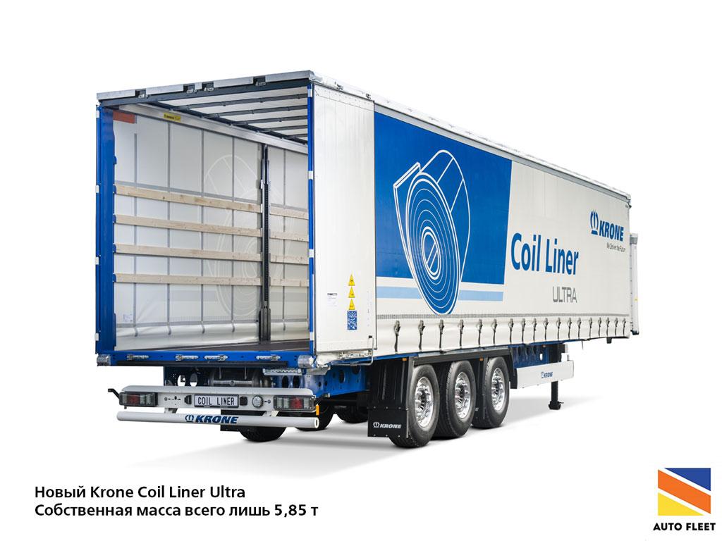 Krone Coil Liner Ultra полуприцеп штора
