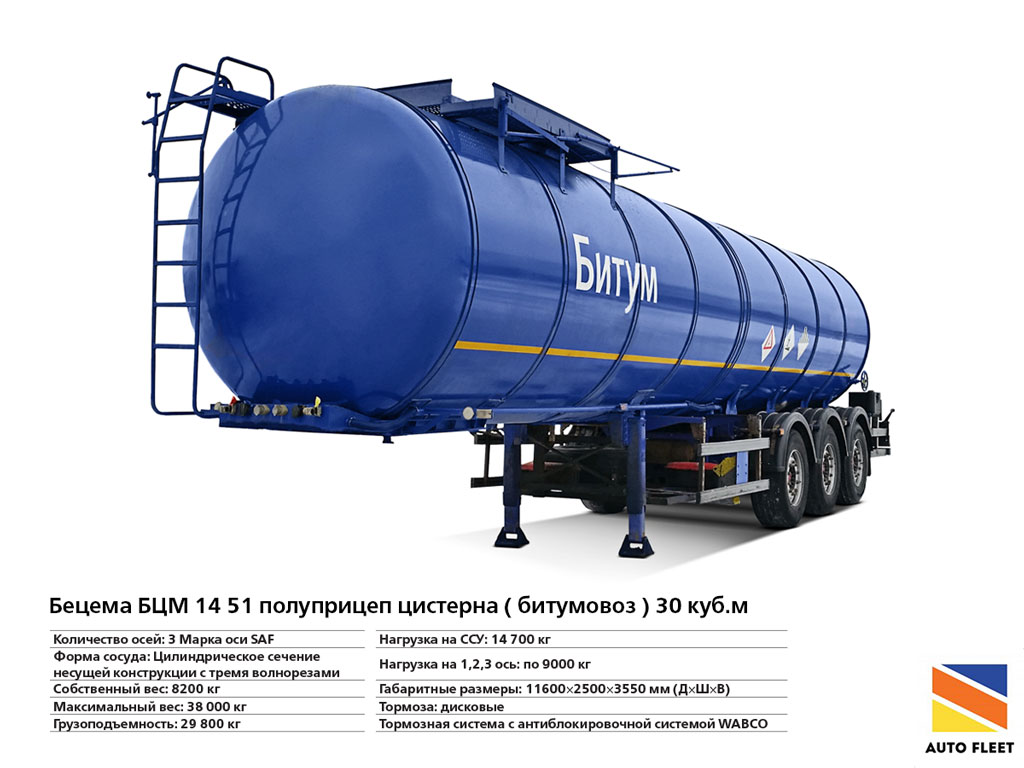 Нефтевоз Бецема БЦМ 14 51 полуприцеп цистерна ( битумовоз ) 30 куб.м