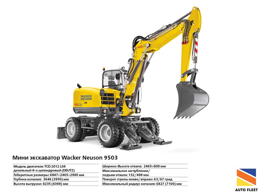 Мини-экскаватор Wacker Neuson 9503 выкупЮ продажа, комиссия комерческой техники