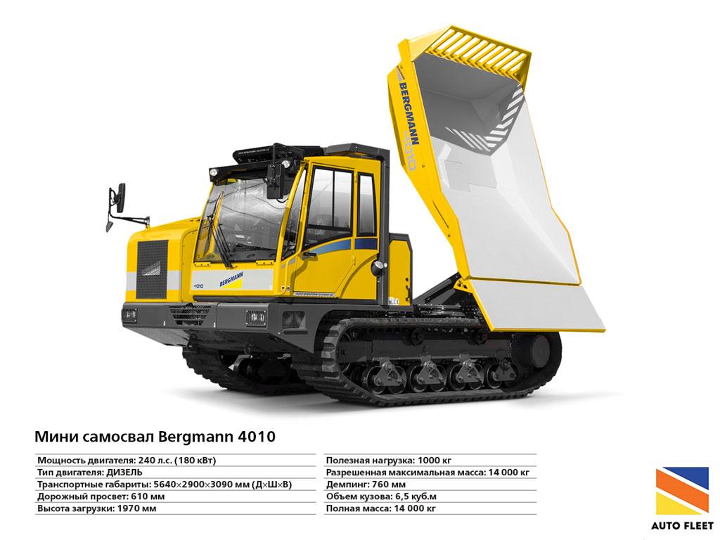 Cамосвал гусеничный Bergmann-4010 (DUMPER) ВЫКУП, ПРОДАЖА, КОМИССИЯ КОМ. ТРАНСПОРТА.