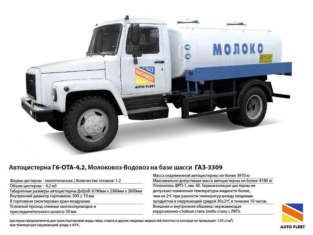 Автоцистерны ГАЗ Г6-ОТА-4,2