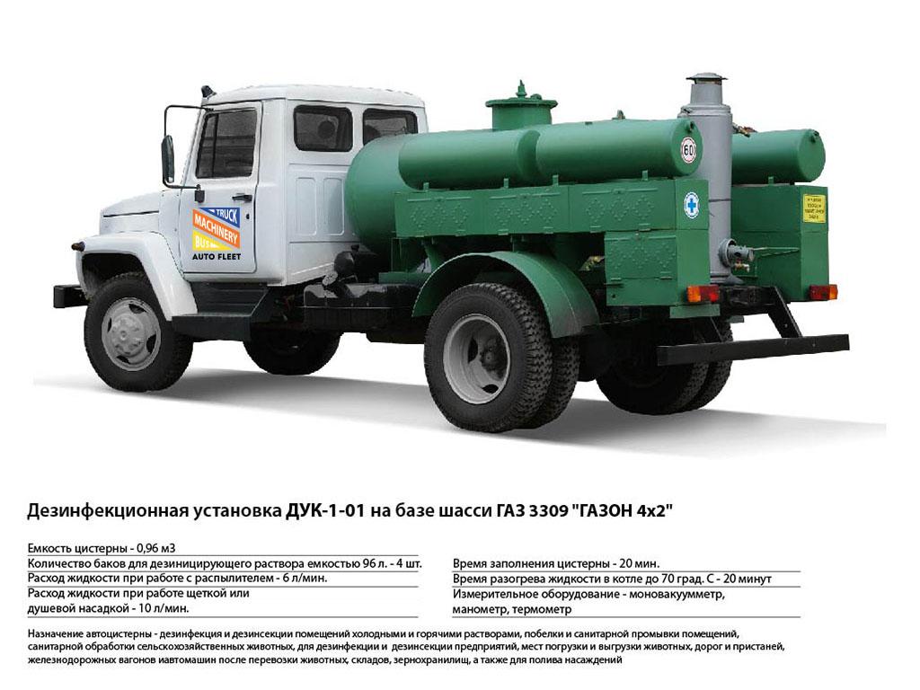 """Автоцистерны ГАЗ ДУК-1-01 на базе шасси ГАЗ 3309 """"ГАЗОН 4х2"""