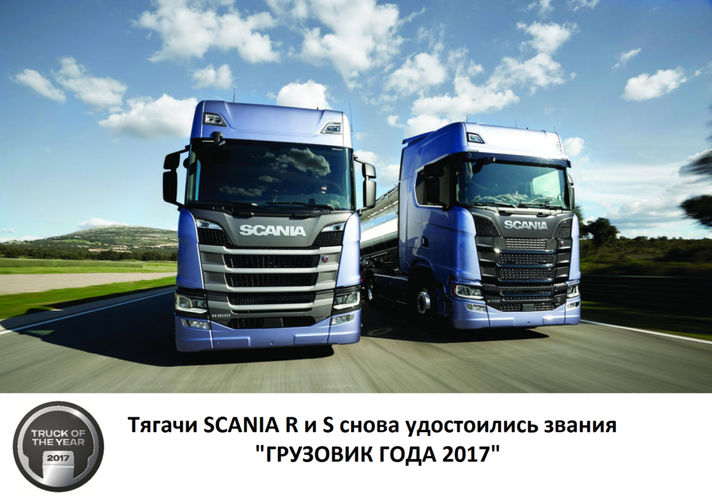 SCANIA - International Track