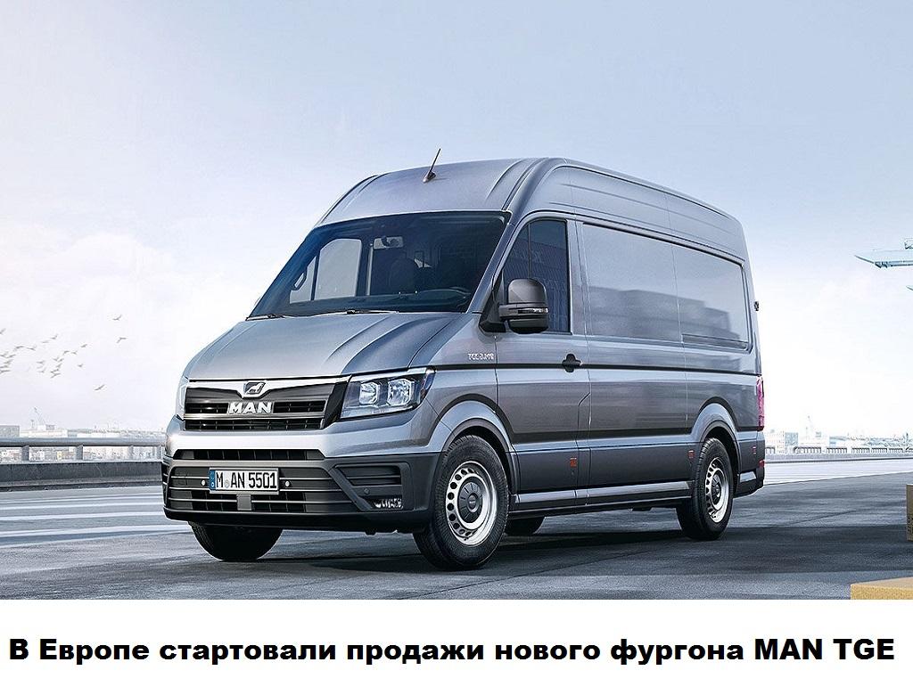 Фургон MAN