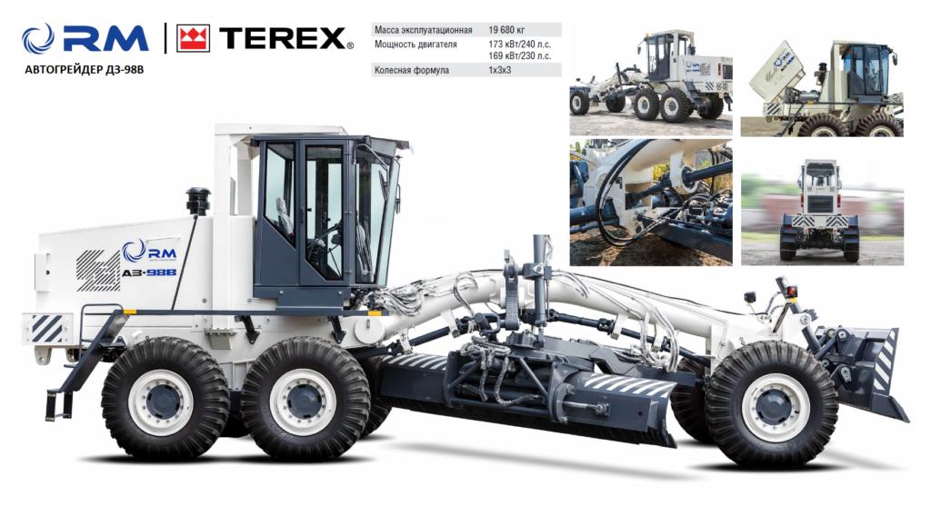 Автогрейдер TEREX DZ-98 купить в МОСКВЕ. АВТО-ФЛИТ +7(495)150-2223