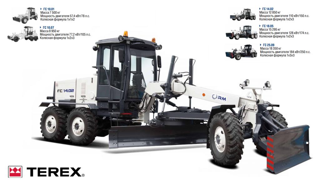 Автогрейдер TEREX GS 14-02