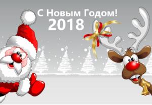 С новым годом! 2018